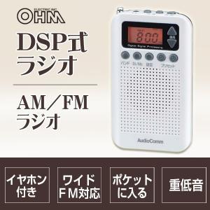 ラジオ AM/FMモノラルポケットラジオ DSP式 ポケット 簡単操作 語学学習 語学勉強 英会話 学習 勉強 OHM オーム電機  ホワイト|vastmart