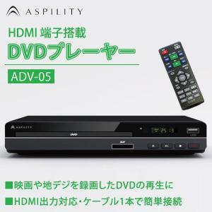 DVDプレイヤー HDMI端子搭載 DVDプレーヤー ADV-05 コンパクト 高画質 地デジを録画したCPRMディスクの再生OK リモコン付き|vastmart