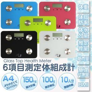 【特徴】 ガラストップがスタイリッシュな超薄型体組織計ヘルスメーターです。 A4サイズよりひと回り小...