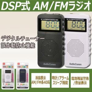 DSP式 FMステレオラジオ AM/FM 小型 ラジオ コンパクト スピーカー付 簡単操作 液晶表示 時計/アラーム スリープ機能 デジタルチューナー 多機能 防災/地震対策|vastmart