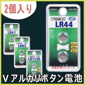 ボタン電池 LR44 Vアルカリボタン電池 水銀ゼロ 1.5V ボタン電池LR41 / LR43 / LR44 / LR1130 2個入り|vastmart
