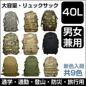 バックパック リュックサック メンズ レディース ザック 防災グッズ 防災リュック 40L アウトドア 遠足 登山用品 登山 リュック 防水 大容量 男女兼用バッグ