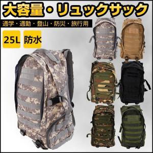 バックパック リュックサック メンズ レディース ザック 防災グッズ 防災リュック 30L アウトドア 遠足 登山用品 登山 リュック 防水 大容量 男女兼用バッグ