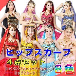 【セール】ベリーダンス 4点セット ベリーダンス衣装セット/豪華ステージ衣装/民族衣装 トップス スカート ヒップスカーフ ベール 8色
