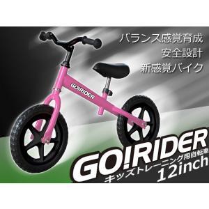 【セール】『足こぎ自転車ゴーライダー』 お子様用 バランス感覚 ペダルなし自転車/GO!RIDER|vastmart