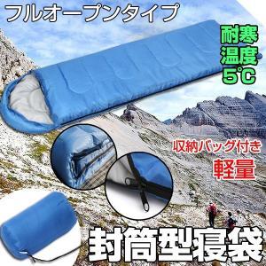 寝袋 シュラフ 封筒型 洗濯機可能 夏用 緊急用 防災 携帯 軽量 布団 コンパクト 収納 フルオープン可能 ふとん キャンプ ツーリング アウトドア用品 ねぶくろ|vastmart