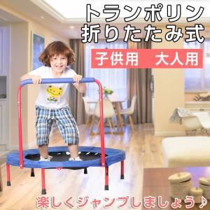 トランポリン 家庭用 折りたたみ エクササイズ 子供 手すり付き 92cm ダイエット トレーニング 室内 おもちゃ プレゼント 大人用 ブルー