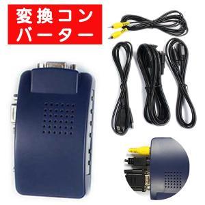 コンバーター VGA to AV video S-VIDEO/PC MAC VGA to TV AV RCA/S-VIDEO