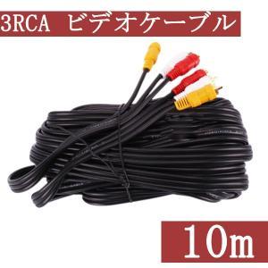 AVケーブル 10m 延長 AVコード 3RCA-3RCA ビデオケーブル|vastmart