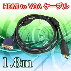 HDMIケーブル 1.8m HDMI to VGA(15ピン)ケーブル ブルー pc周辺