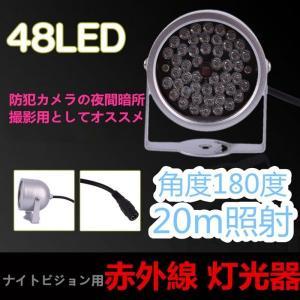 CCTVカメラ IR赤外線暗視 48 LED ライト ナイトビジョン用灯光器 角度180度20m照射|vastmart