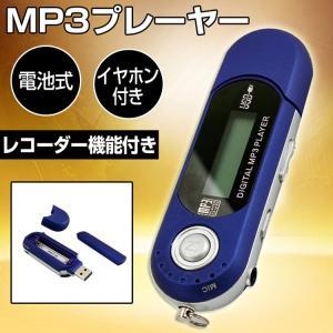 4GB内臓MP3プレーヤー レコーダー機能付きUSB2.0 USB搭載でパソコンから直接音楽を取り込める!!|vastmart
