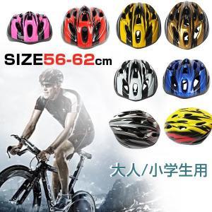 ヘルメット 大人用ヘルメット サイクルヘルメット 大人用 自転車ヘルメット56-62cm  outdoor|vastmart