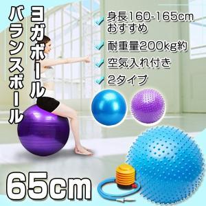 【セール】バランスボール 65cm サイズ エクササイズ ヨ...