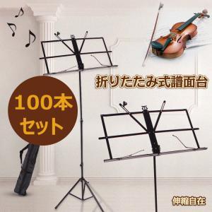 100本セット 折りたたみ式譜面台 譜面台 譜スタンド ソフトケース付 MUSIC STAND 伸縮自在 vastmart