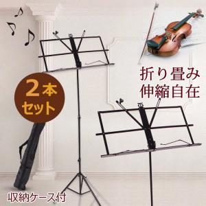 20本セット 折りたたみ式譜面台 譜面台 譜スタンド ソフトケース付 MUSIC STAND 伸縮自在 vastmart