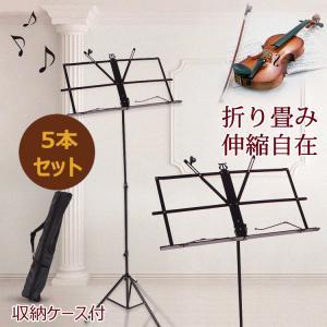 5本セット 折りたたみ式譜面台 譜面台 譜スタンド ソフトケース付 MUSIC STAND 伸縮自在