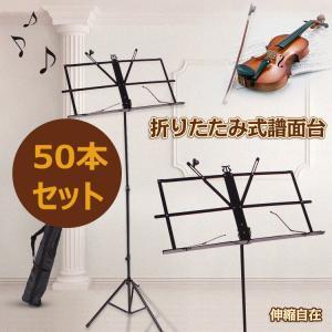 50本セット 折りたたみ式譜面台 譜面台 譜スタンド ソフトケース付 MUSIC STAND 伸縮自在 vastmart
