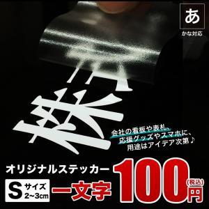 ステッカー 文字 日本語 オリジナル Sサイズ 縦3cm / 車 バイク シール デカール