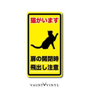 猫がいます 飛び出し注意 シール