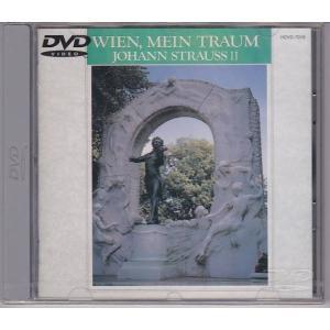 ■DVD 夢の街、ウィーン ヨハン・シュトラウス2世 *東芝EMI/撮影:1988年7月~8月 (収録時間47分)■