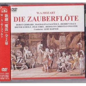 ■DVD モーツァルト「魔笛」全2幕 *ゲルト・バーナー/ライプツィヒ・ゲヴァントハウス管弦楽団/ゲプハルト/ファレビッチ/1976年録音 ■