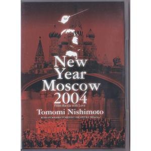 ■DVD ニューイヤーコンサート 2004 イン モスクワ~ロシアより愛をこめて~ *西本智実/ロシア・ボリショイ交響楽団