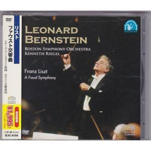 ■DVD リスト:ファウスト交響曲 *レナード・バーンスタイン/ボストン交響楽団/1976年録音