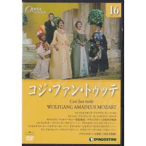 ■DVDオペラ・コレクション Vol.16 モーツァルト:歌劇 コジ・ファン・トゥッテ *プリッチャード/1975年グラインドボーン音楽祭