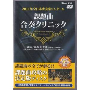 ★DVD 2011年全日本吹奏楽コンクール 課題曲合奏クリニックDVD 講師:福本信太郎 (収録時間210分)CD★