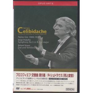 ★DVD プロコフィエフ:交響曲第5番/R.シュトラウス:交響詩《死と変容》チェリビダッケ トリノ・ライヴ映像集 ★