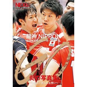 GO ~つなぐ。あふれる想い~龍神NIPPON 全日本男子バレーボールチーム 炎の写真集