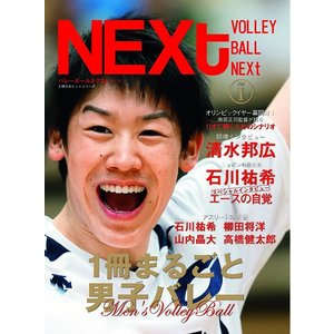バレーボールNEXt Vol.1|vb-next