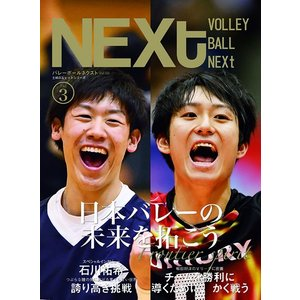 バレーボールNEXt Vol.3|vb-next