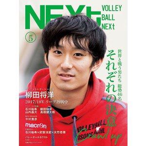 バレーボールNEXt Vol.5|vb-next