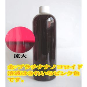 金白金ナノコロイド1kg 化粧品原料|vbn