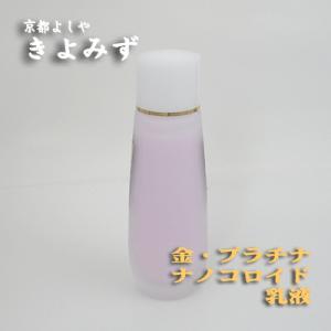 金プラチナナノコロイド乳液京都よしやきよみず60cc|vbn