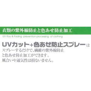 【送料無料!】紫外線防止UVカットスプレーXP 420ml|vbn|04