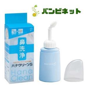 ハナクリーンS 鼻洗浄器|vbn