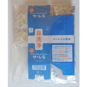 【あすつく送料無料】ハナクリーンS専用洗浄剤(鼻洗浄) サーレS 1.5g×50包入|vbn