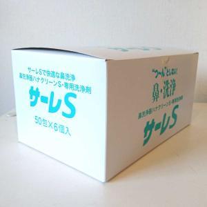 【送料無料 翌日発送】ハナクリーンS専用洗浄剤(鼻洗浄) サーレS 1.5g×50包入×6個セット|vbn