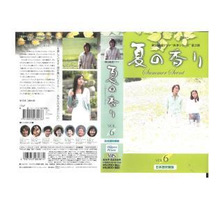 韓国純愛ドラマ 夏の香り VOL.6 日本語吹替版 VHS