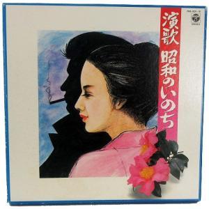 【中古】日本コロムビア レコード 演歌 昭和のいのち 10枚組 LP ボックス セット 1970年代 当時物 現状品 ■  【ベクトル 古着】|vectorpremium