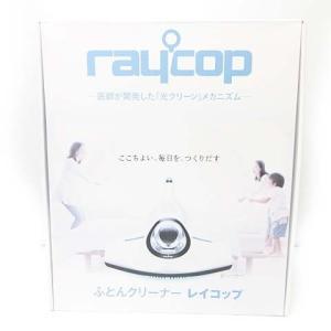 【中古】未使用品 レイコップ raycop RS-300JWH 布団クリーナー パールホワイト 掃除...
