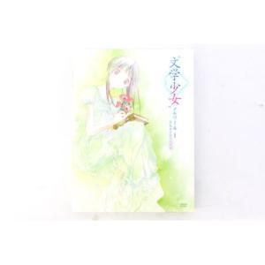 【中古】DVD 文学少女 メモワールI 夢見る少女の前奏曲 /Z【ベクトル 古着】|vectorpremium