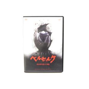 【中古】DVD ベルセルク 黄金時代篇III 降臨 /ZX【ベクトル 古着】|vectorpremium