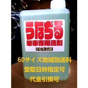バイク専用油汚れ落とし強力洗剤 うなぢる原液1L 香料不使用で無臭 アルカリ性 送料別