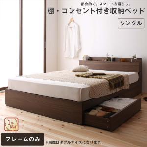 送料無料 ベッド 収納 シングルベッド 収納付き フレームのみ 木製 コンセント付き 引き出し付き ...