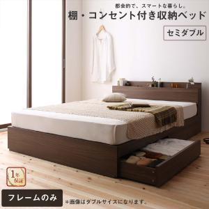 送料無料 ベッド 収納 セミダブルベッド 収納付き フレームのみ 木製 コンセント付き 引き出し付き...
