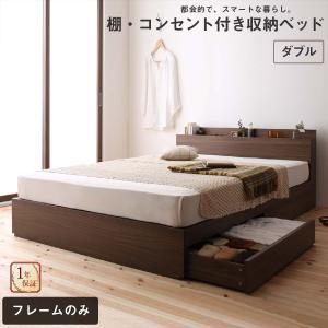 送料無料 ベッド 収納 ダブル 収納付き フレームのみ 木製 コンセント付き 引き出し付き ウォール...